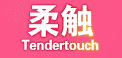 TENDERTOUCH/柔触