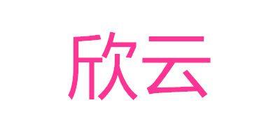 欣云品牌logo