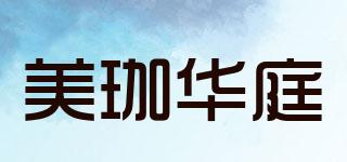美珈华庭品牌logo