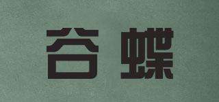 谷蝶品牌logo