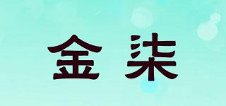 金柒品牌logo