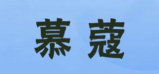 慕蔻品牌logo
