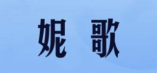 妮歌品牌logo