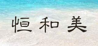 恒和美品牌logo