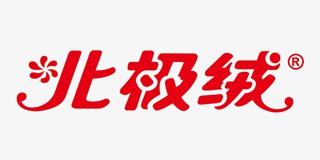 北极绒品牌logo